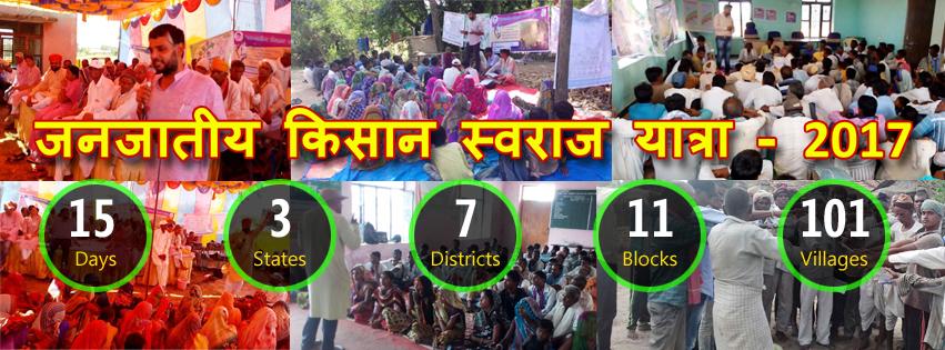 Banner-FB-Swaraj-Yatra