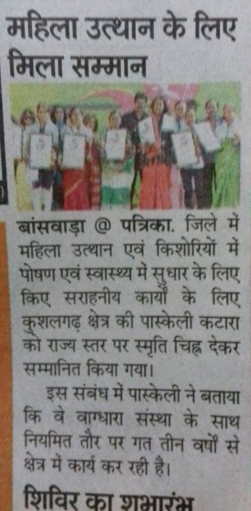 Vaagdhara community worker got awarded at state level
