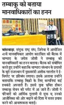 Banswara-Hindi-ePaper-Today-Newspaper-in-Hindi-Online-Hindi-News-Paper-27-06-2019-ePaper-Patrika-ePaper