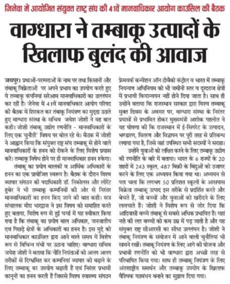 Viraatvaibhav2019-06-27Jaipur-Edition