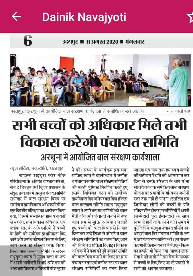 Media-Coverage-Sarpanch-Orientation-Arthuna-Vaagdhara-2