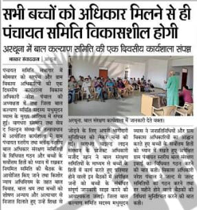 Media-Coverage-Sarpanch-Orientation-Arthuna-Vaagdhara-3