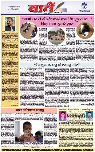 vaagdhara-monthly-newsletter-vaate-november-2020
