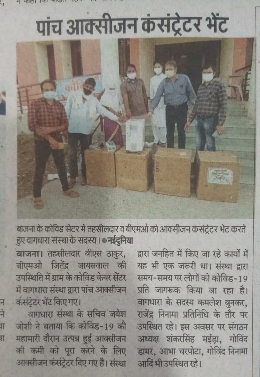 media-vaagdhara-donated-oxygen-concentrator-collector-banswara-2