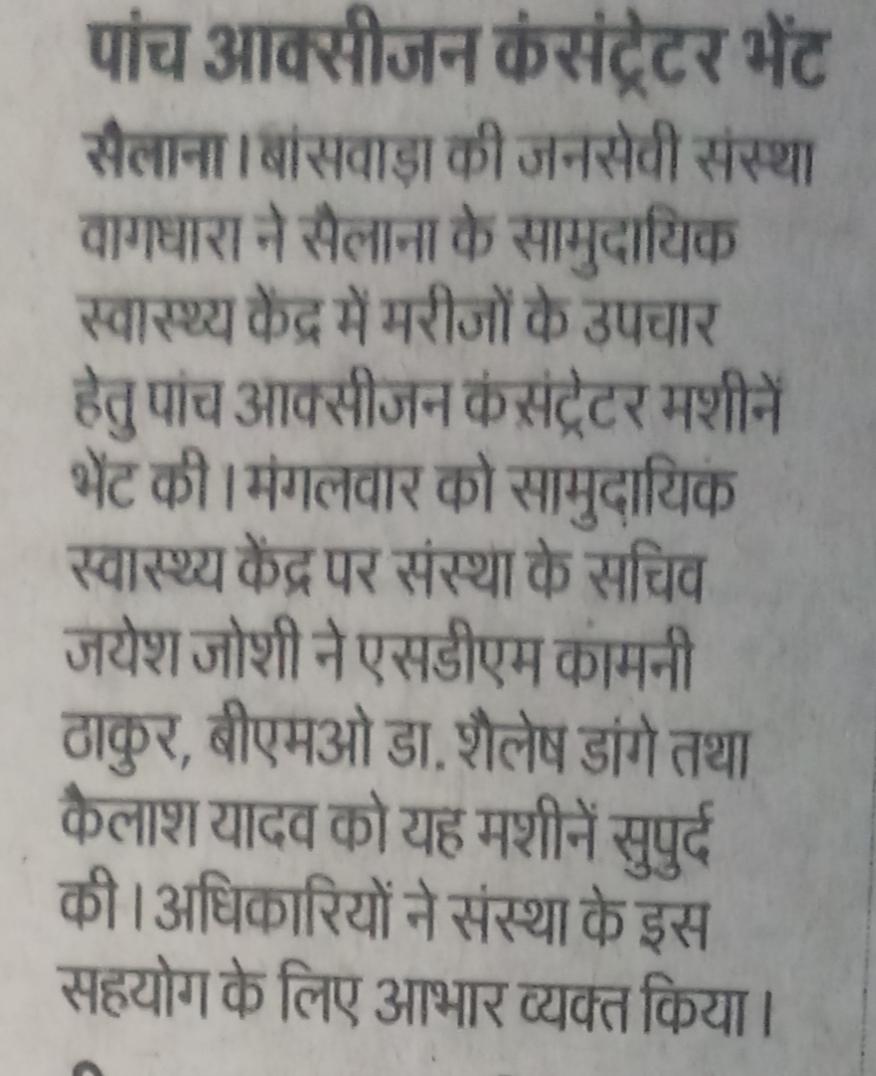 media-vaagdhara-donated-oxygen-concentrator-collector-banswara-4