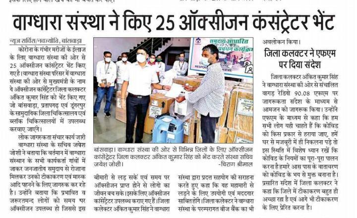media-vaagdhara-donated-oxygen-concentrator-collector-banswara-5