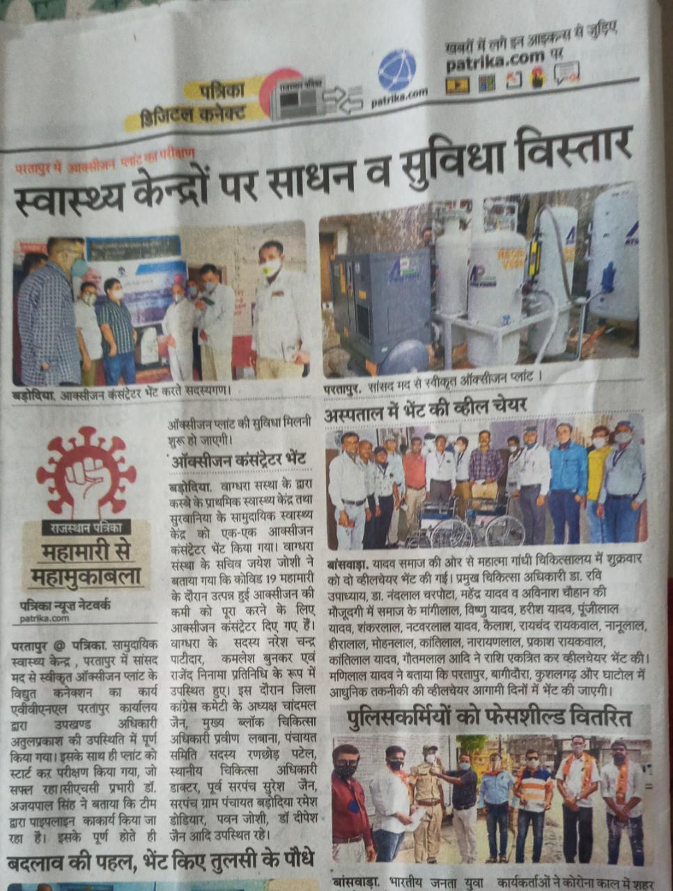media-vaagdhara-donated-oxygen-concentrator-collector-banswara