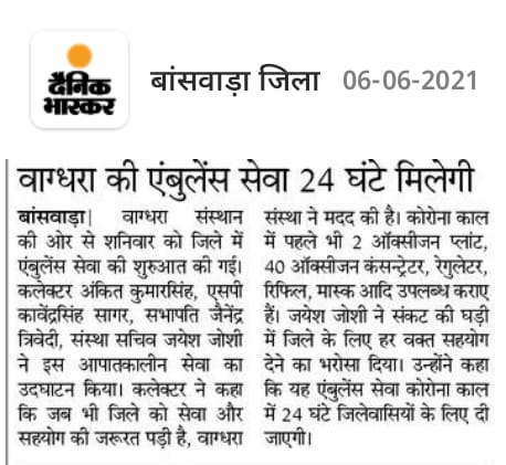 vaagdhara-ambulance-service-for-community-media-1
