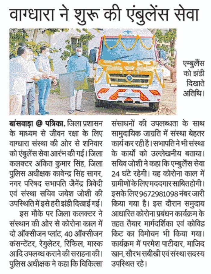 vaagdhara-ambulance-service-for-community-media